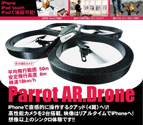 iPhoneで操縦するクアッド(4翼)ヘリ!! Parrot AR.Droneを格安販売!