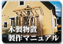 木製物置製作マニュアル