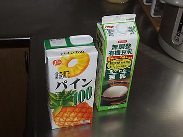 豆乳とパイナップルジュース