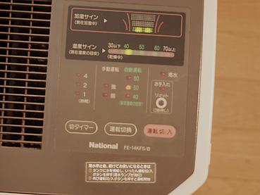 ナショナル気化式加湿器 FE-14KFS/B-C 運転設定