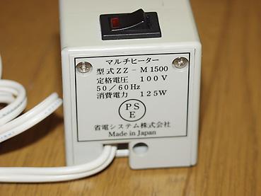省電システムの結露防止 マルチヒーター