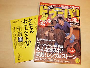 ドゥーパ!創刊10周年特大号
