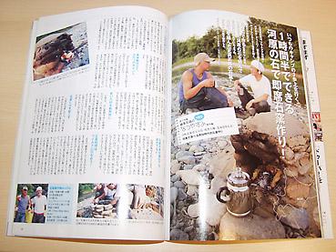 DIY雑誌の「ドゥーパ!」創刊10周年号にカラー4ページで掲載