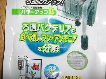 濾過装置用のバクテリア繁殖ろ材