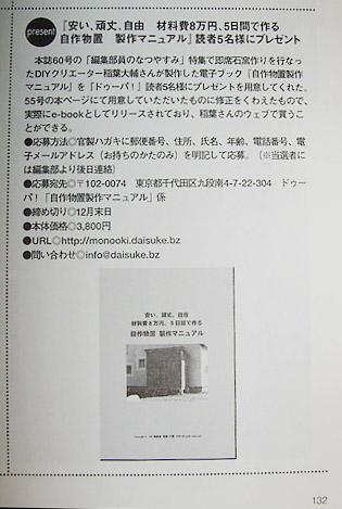 DIY雑誌「ドゥーパ!」2007年12月号で、物置製作マニュアルが紹介されました!しかも読者5名様にプレゼント!!!
