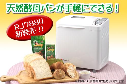 倖田來未が大絶賛のパン焼き器!天然酵母パンが3時間でできる、『リーガル・ブレッドメーカー RJ7884』