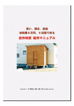 10/31まで「木製物置製作マニュアル」2000円値引き!
